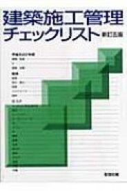 【送料無料】 建築施工管理チェックリスト / 彰国社 【本】