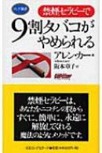 禁煙セラピーで9割タバコがやめられる ロング新書 / アレン・カー 【新書】