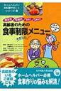 高齢者のための食事制限メニュー 糖尿病、腎臓病、高血圧、高脂血症 ホームヘルパーお料理サポートシリーズ / 今井久…