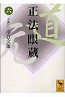 正法眼蔵 6 講談社学術文庫 / 道元 (1200-1253) 【文庫】