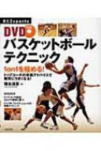 DVDバスケットボールテクニック 1 on 1を極める! / 塚本清彦 【本】