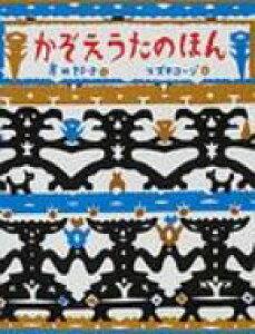 かぞえうたのほん 日本傑作絵本シリーズ / スズキコ-ジ 【絵本】