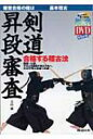 【送料無料】 剣道昇段審査 合格する稽古法 / 吉山満 【本】