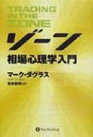 【送料無料】 ゾーン 相場心理学入門 ウィザードブックシリーズ / マーク・ダグラス 【本】