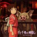 【送料無料】 千と千尋の神隠し - Soundtrack 【CD】