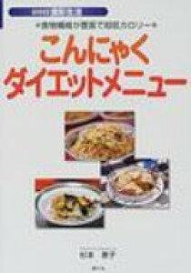 こんにゃくダイエットメニュー 食物繊維が豊富で超低カロリー SERIES食彩生活 / 杉本恵子 【全集・双書】