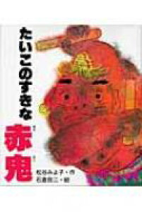 たいこのすきな赤鬼 / 松谷みよ子 【絵本】