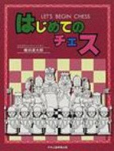 はじめてのチェス / 権田源太郎 【本】