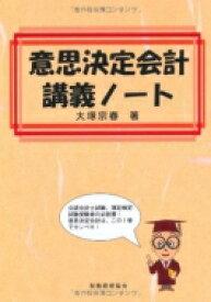 意思決定会計講義ノート / 大塚宗春 【本】