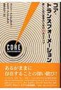 【送料無料】 コア・トランスフォーメーション 癒しと自己変革のための10のステップ / コニリー・アンドレアス 【本】