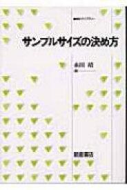 【送料無料】 サンプルサイズの決め方 統計ライブラリー / 永田靖 【全集・双書】