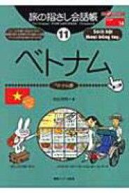 旅の指さし会話帳 ここ以外のどこかへ! 11 ベトナム / 池田浩明 【本】