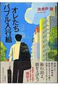 オレたちバブル入行組 / 池井戸潤 イケイドジュン 【本】