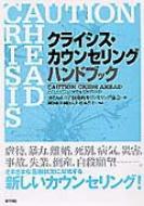 クライシス・カウンセリングハンドブック / カリフォルニア開発的カウンセリング協会 【本】