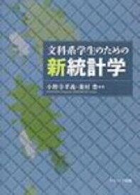【送料無料】 文科系学生のための新統計学 / 小野寺孝義 【本】