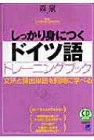 【送料無料】 CD BOOK しっかり身につくドイツ語トレーニングブック / 森泉 【本】