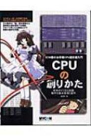 【送料無料】 CPUの創りかた IC10個のお手軽CPU設計超入門 初歩のデジタル回路動作の基本原理と製作 / 渡波郁 【本】