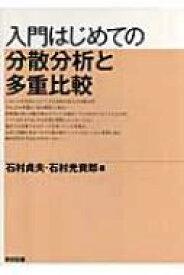 【送料無料】 入門はじめての分散分析と多重比較 / 石村貞夫 【本】