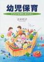 幼児保育 子どもが主体的に遊ぶために / 吉本和子 【本】