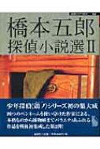 【送料無料】 橋本五郎探偵小説選 2 論創ミステリ叢書 / 橋本五郎 【本】