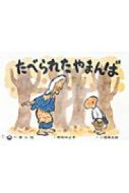 【送料無料】 たべられたやまんば 大きく広がる大型紙しばい / 松谷みよ子 【絵本】