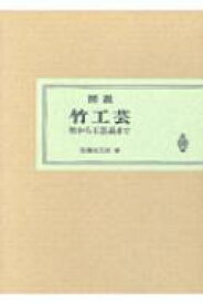 【送料無料】 図説竹工芸 / 佐藤庄五郎 【本】