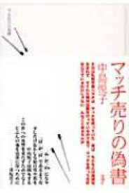 【送料無料】 マッチ売りの偽書 / 中島悦子 【本】