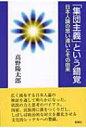 【送料無料】 「集団主義」という錯覚 日本人論の思い違いとその由来 / 高野陽太郎 【本】