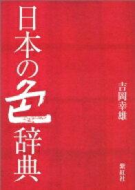 【送料無料】 日本の色辞典 / 吉岡幸雄 【本】