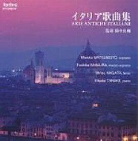 【送料無料】 全音 イタリア歌曲集.1: 松本美和子(S) 志村年子(Ms) 永田峰雄(T) 谷池重紬子(P) 【CD】