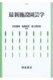 【送料無料】 最新施設園芸学 / 古在豊樹 【本】