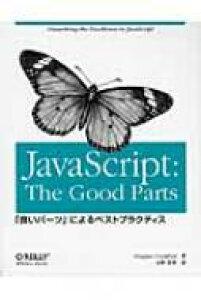 JavaScript: The Good Parts 「良いパーツ」によるベストプラクティス / ダグラス・クロフォード 【本】