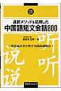 【送料無料】 通訳メソッドを応用した中国語短文会話800 / 長谷川正時 【本】