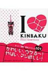 I ラブ KINBAKU / 井辻宏次 【本】