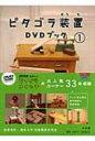 【送料無料】 ピタゴラ装置DVDブック 1 / 佐藤雅彦 【本】