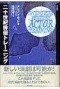 【送料無料】 二十世紀俳優トレーニング / アリソン・ホッジ 【本】