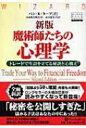 【送料無料】 新版 魔術師たちの心理学 トレードで生計を立てる秘訣と心構え ウィザードブックシリーズ / バン・K・…