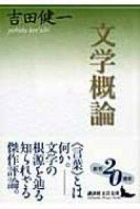 文学概論 講談社文芸文庫 / 吉田健一(英文学) 【文庫】