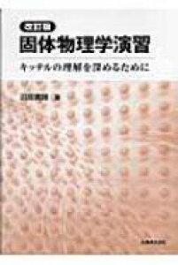 【送料無料】 固体物理学演習 キッテルの理解を深めるために / 沼居貴陽 【本】