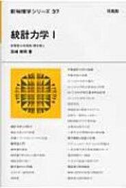 【送料無料】 統計力学 1 新物理学シリーズ / 田崎晴明 【全集・双書】