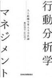 行動分析学マネジメント 人と組織を変える方法論 / 舞田竜宣 【本】