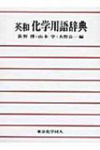 英和 化学用語辞典 / 荻野博 【辞書・辞典】