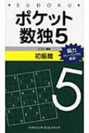 ポケット数独5 初級篇 / ニコリ 【新書】