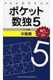 ポケット数独5 中級篇 / ニコリ 【新書】