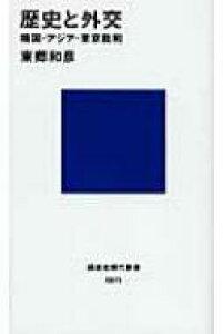 歴史と外交 靖国・アジア・東京裁判 講談社現代新書 【新書】