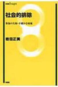 社会的排除 参加の欠如・不確かな帰属 有斐閣Insight / 岩田正美 【全集・双書】