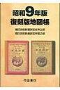 【送料無料】 昭和9年版復刻版地図帳 / 守屋荒美雄 【本】
