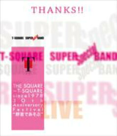 【送料無料】 T-SQUARE ティースクエア / T-square Super Band Special: The Square-t-square Since 1978 30 【BLU-RAY DISC】