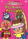それいけ!アンパンマン だいすきキャラクターシリーズ プリンちゃんとエクレアさん プリンちゃんのおかしな誕生日 【D…