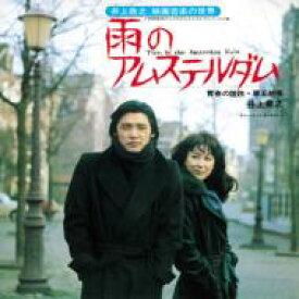井上堯之 映画音楽の世界 雨のアムステルダム-青春の蹉跌・蔵王絶唱- 【CD】